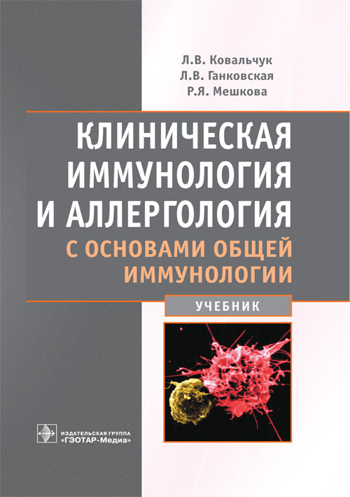 Скачать бесплатно книги по иммунологии