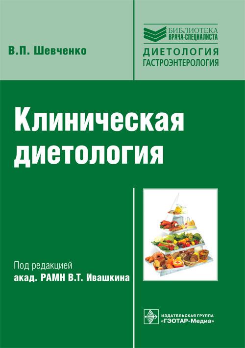 Клиническая диетология в п шевченко